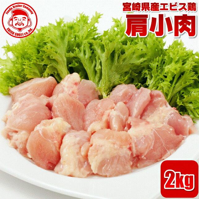 エビス通販『宮崎県産エビス鶏 むね肉』