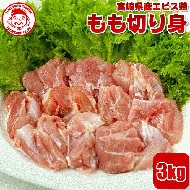 宮崎県産エビス鶏 もも切り身[3kg]■生鮮品■ 【宮崎県産】【とり肉】【業務用】