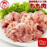 【エントリーでポイント10倍】宮崎県産エビス鶏 もも[1kg⇒800円]■生鮮品■ もも肉 鳥もも肉 【宮崎県産】【とり肉】【業務用】