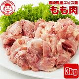 宮崎県産エビス鶏 もも[3kg]■生鮮品■ 鳥もも肉 もも肉【宮崎県産】【とり肉】【業務用】