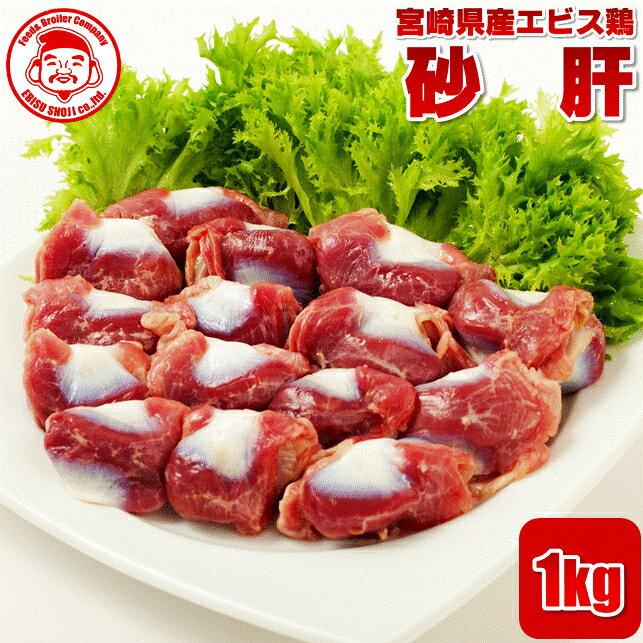 宮崎県産エビス鶏 砂肝[1kg]