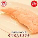 宮崎県産エビス鶏 ささみそのまんま1本![50本セット]■常...