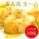 霧島鶏 生ハム [100g×1P] ■冷凍品■【国内製造】【宮崎鶏10...