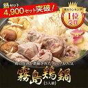 【送料無料】霧島鶏鍋セット [3人前] ■生鮮品■【宮崎産】【鶏肉】【とり肉】【コラーゲン】【…