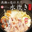 宮崎県産エビス鶏水炊きセット [4人前] ■生鮮品■【宮崎県産】【鶏肉】【とり肉】【コラーゲン】【楽ギフ_のし宛書】