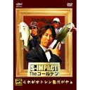 """""""これがサトシン塾だがやぁ""""釣りビジョン DVD S-IMPACT Theゴールデン"""
