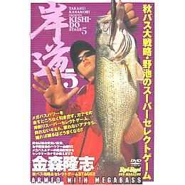 【メール便可】【コンビニ受取可】地球丸【DVD】 Rod and Reel DVD 金森隆志 岸道5[KISHI-DO]