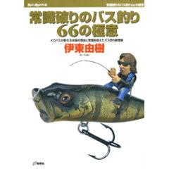 地球丸 【Rod and Reelの本】 常識破りのバス釣り66の極意
