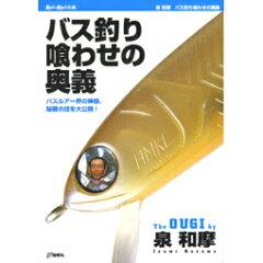 地球丸 【Rod and Reelの本】 バス釣り喰わせの奥義