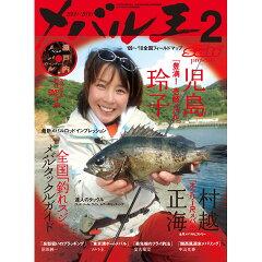 09~'10全国フィールドマップ!内外出版 メバル王 Vol.2 2009-2010