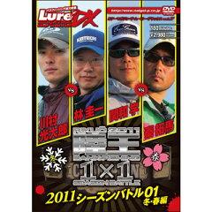 内外出版 ルアーマガジン・ザ・ムービーDX Vol.7「陸王2011シーズンバトル01 冬春編…