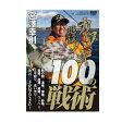 【メール便可】【コンビニ受取可】つり人社 カワハギ地獄100の戦術 DVD