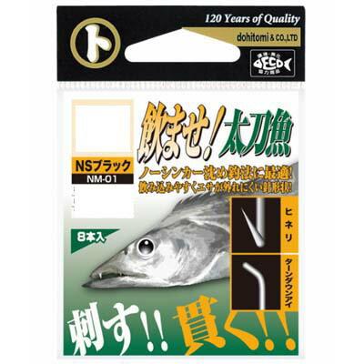 【メール便可】【コンビニ受取可】土肥富マルトNM-01飲ませ!太刀魚(NSブラック)M