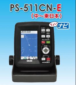 HONDEX(ホンデックス) 4.3型ワイドカラー液晶GPS内蔵ポータブル魚探 PS-511CN-E(中〜東日本)
