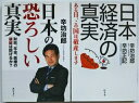 日本の恐ろしい真実 財政、年金、医療の破綻は防げるか? / 角川マガジンズ/ 日本経済の真実 ある日、この国は破産します / 幻冬舎/ 辛坊治郎【中古】 2冊セット