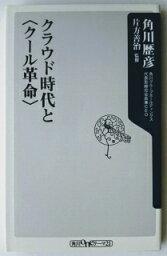 クラウド時代と〈ク-ル革命〉 /角川書店/角川歴彦【中古】