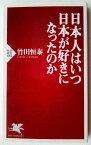日本人はいつ日本が好きになったのか /PHP研究所/竹田恒泰【中古】