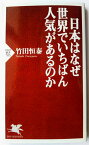 日本はなぜ世界でいちばん人気があるのか /PHP研究所/竹田恒泰【中古】