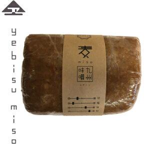 みそ 麦味噌 1kg 包 ヱビス味噌 蛭子屋合名会社 ミソ みそ 味噌 1キロ 九州産 食べ比べ 塩分控えめ ギフト プレゼント 麦麹 香り 甘口 風味 福岡県産大麦