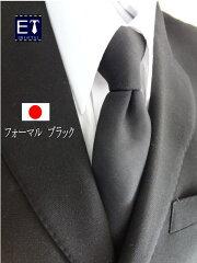 日本製/シルク/ワンタッチネクタイ/ファスナーネクタイ【特許取得商品】特許第5973545号/紳士用フォーマル黒1本葬祭用f0001