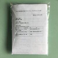 塩化アルミニウムベンザルコニウム液30mL×3本のパッケージ