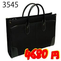 【NEW】ビジネスバッグ(No3545)