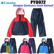 【即納可能】【送料無料】Columbia コロンビア シンプソンサンクチュアリユースユースレインスーツ(上下セット)PY0072