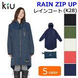 【メール便送料無料】【即納可能】Kiu(キウ)rainzipupレインコート(K28)