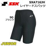 【即納可能】SSKエスエスケイレイヤードスパッツSXA716JHジュニアタイツストレッチ素材・日本製