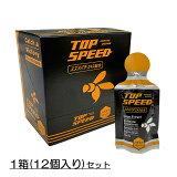 TOP SPEED トップスピード 1袋(20g)×12個セット エネルギー補給 スズメバチエキス ハチミツ 【202101A】