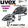 ウベックス UVEXサイクルヘルメットoversizeオーバーサイズ