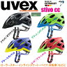 ウベックス UVEXサイクルヘルメット stivo cc