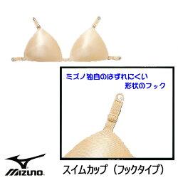 【即納可能】【メール便対応可】S〜Oミズノmizuno85zc702スイムカップフックタイプ