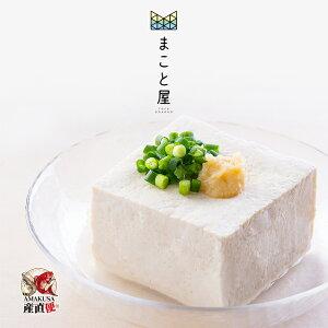 国産大豆 まこと屋 豆腐 選べる3種(青大豆のおぼろ豆腐250g、木綿豆腐300g、絹豆腐300g)