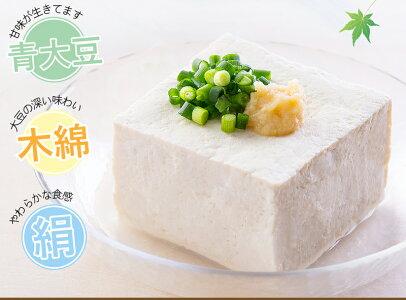 国産大豆まこと屋豆腐選べる3丁(青大豆木綿絹)