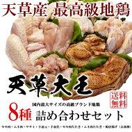 【送料無料】高級ブランド地鶏「天草大王」豪華詰め合わせ!8種セット!(モモ肉・ムネ肉・ササミ・手羽先