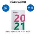 手帳 WAKUWAK