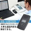 『送料無料』サンコー ビジネスホン対応 通話自動録音BOX2 電話録音機 ANDTREC2