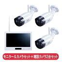 『送料無料』日本アンテナワイヤレスセキュリティカメラ10.1型モニターセット防水型カメラ×3台+モニターセット「ドコでもeye」SC05ST+SCWP06FHD(2台)フルHD 防犯カメラ ワイヤレス 防犯 防災用品