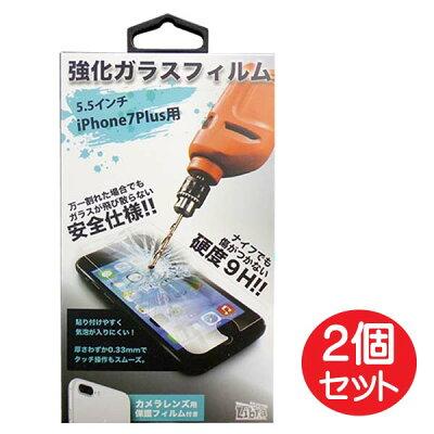 『イーグルス応援キャンペーンポイント5倍!』『ネコポス送料無料』iPhone7Plus用強化ガラスフィルム2枚セットLBR-IP7PGF-2P