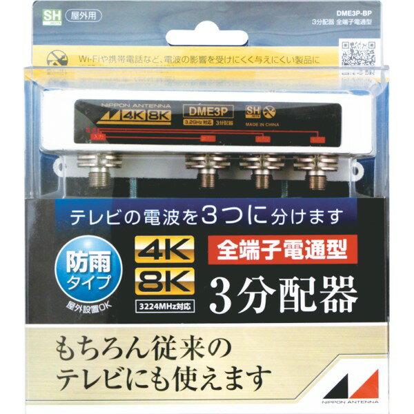 \ポイント5倍/『』日本アンテナ 4K/8K対応 屋外用3分配器 全端子電通型 DME3P-BP 地デジ BS CS対応 分配器