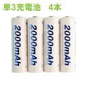 『メール便送料無料』ニッケル水素充電池 単3形 4本セット 2000mAh 収納ケース付 プラタ NK-AA-4S 単3電池 単3型 充電池 PSE認証