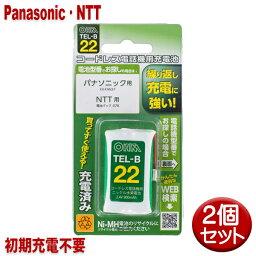 『メール便送料無料』パナソニック・NTT用コードレス電話機 子機用充電池 2個セット KX-FAN37・電池パック-078同等品 05-0022 OHM TEL-B22 すぐに使える充電済み 互換電池 PSE認証