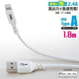 『メール便送料無料』高耐久ライトニングケーブル TypeA 2.4A高出力 1.8m ホワイト OHM 01-7109 SIP-L18EAH-W MFI認証済み iPhone iPad対応