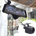 ミラー 型 ドライブ レコーダー リア カメラ 付きの価格と最安値 おすすめ通販を激安で