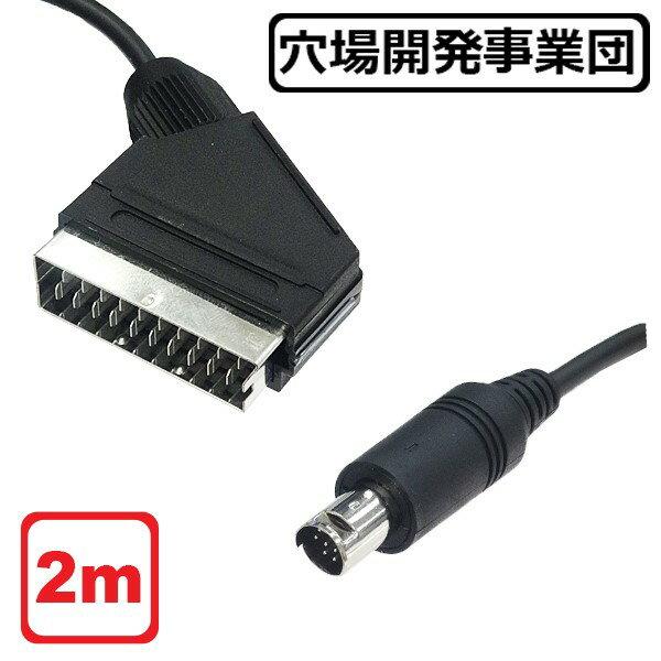 テレビゲーム, その他 2 RGB 2m MD2 RGB21 AKJ-510201 MD1
