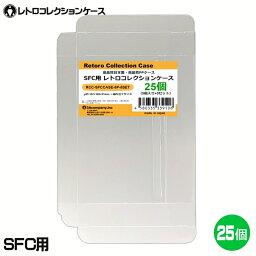 『メール便送料無料』スーパーファミコン用保護クリアケース 25個(5個入り×5セット) 日本製 高品質PPケース 3Aカンパニー RCC-SFCCASE-5P-5SET SFCソフトケース コレクションケース
