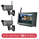 『送料無料』ELPA ワイヤレスセキュリティカメラ 防水型カメラ×2台+モニターセット CMS-7110+CMS-C71 防犯カメラ ワイヤレス 屋外 防犯 防災用品