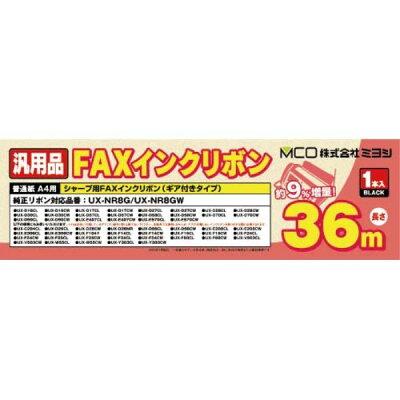 『イーグルス応援キャンペーンポイント5倍!』ミヨシシャープFAX用インクリボン『UX-NR8G/UX-NR8GW同等品』36m×1本入りFXS36SH-1