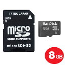 『メール便送料無料』サンディスク マイクロSD/microSDカード 8GB Class4 SDSDQAB-008G-BLK SDカードアダプタ付き microSDHCカード バルク品